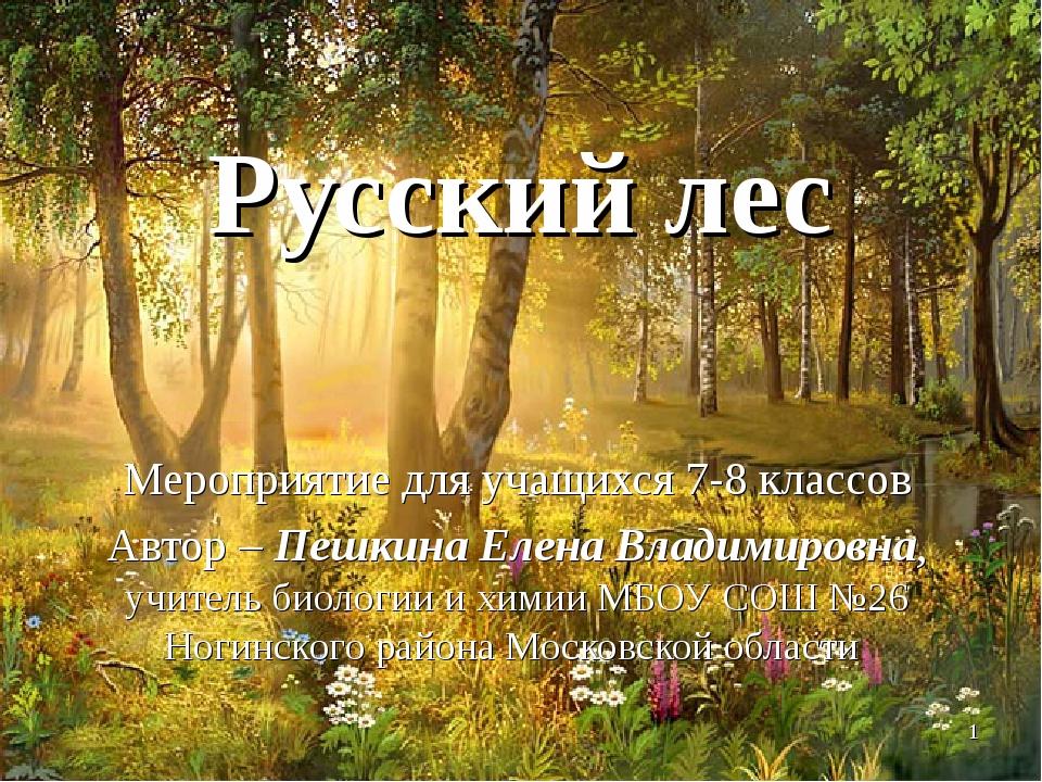 Русский лес Мероприятие для учащихся 7-8 классов Автор – Пешкина Елена Владим...