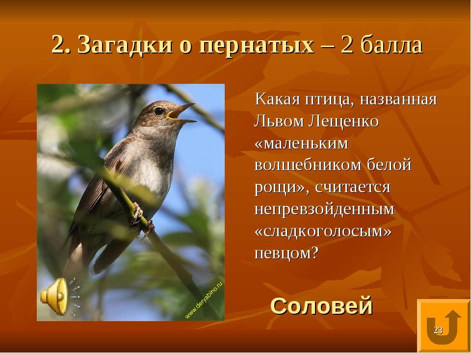 2. Загадки о пернатых – 2 балла Какая птица, названная Львом Лещенко «маленьк...