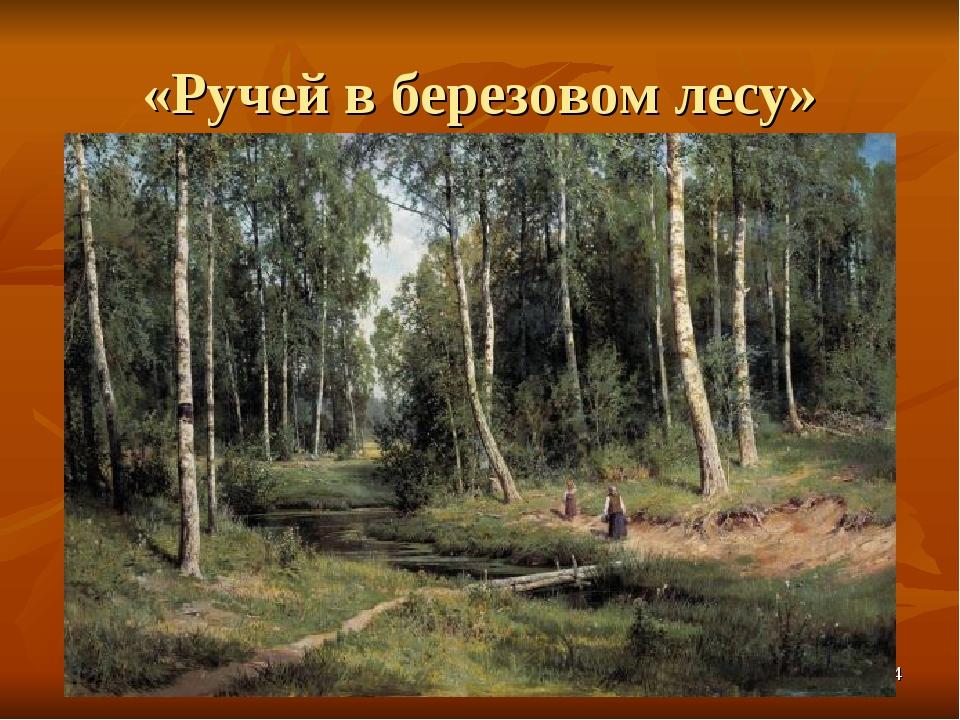 «Ручей в березовом лесу» *