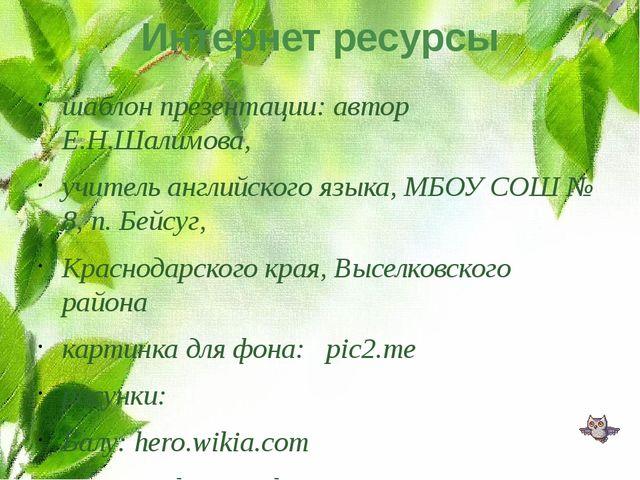 Интернет ресурсы шаблон презентации: автор Е.Н.Шалимова, учитель английского...