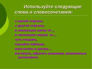 Используйте следующие слова и словосочетания: с одной стороны, с другой стор