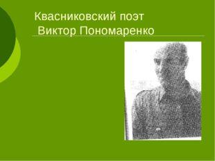 Квасниковский поэт Виктор Пономаренко
