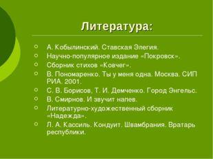 Литература: А. Кобылинский. Ставская Элегия. Научно-популярное издание «Покро
