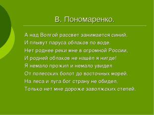 В. Пономаренко. А над Волгой рассвет занимается синий, И плывут паруса облако