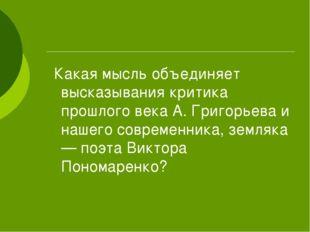 Какая мысль объединяет высказывания критика прошлого века А. Григорьева и на