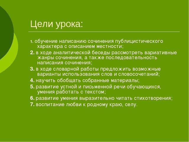 Цели урока: 1. обучение написанию сочинения публицистического характера с опи...