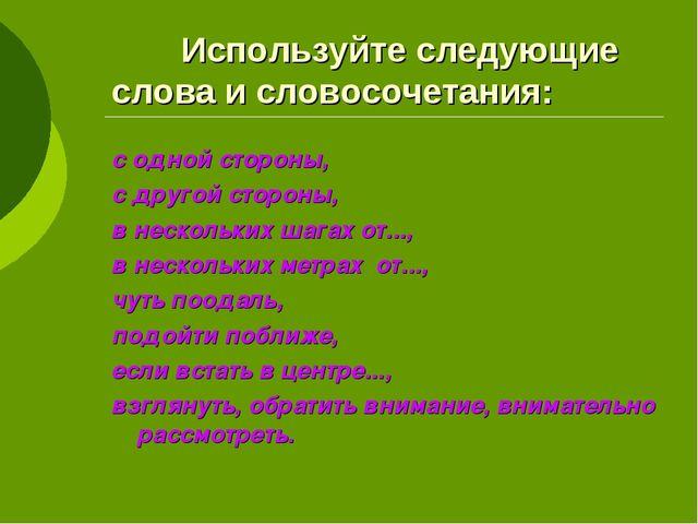 Используйте следующие слова и словосочетания: с одной стороны, с другой стор...