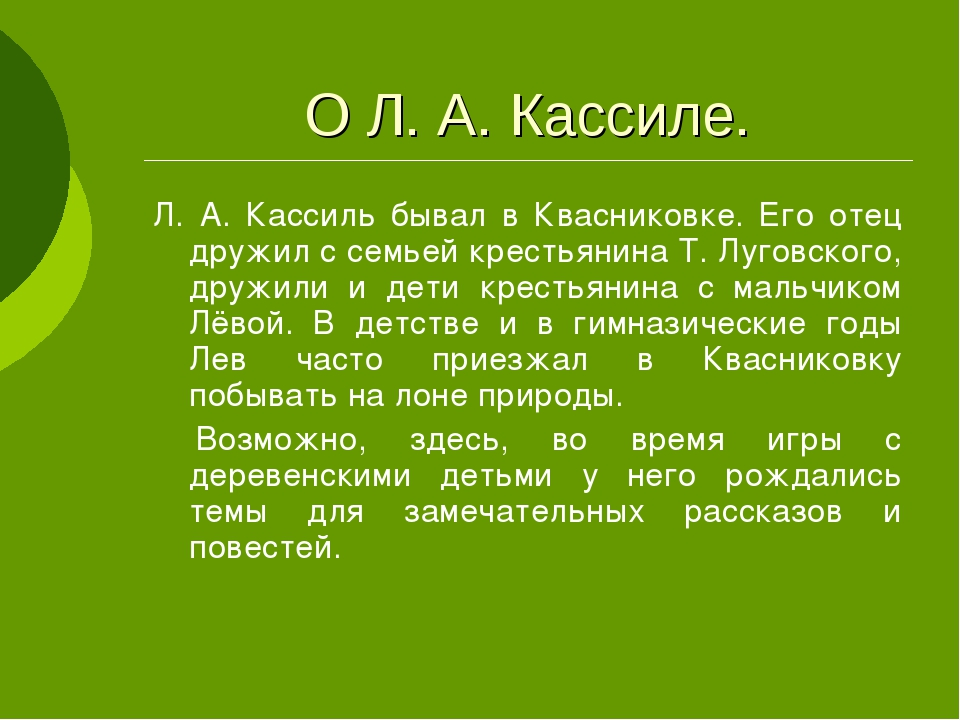 О Л. А. Кассиле. Л. А. Кассиль бывал в Квасниковке. Его отец дружил с семьей...