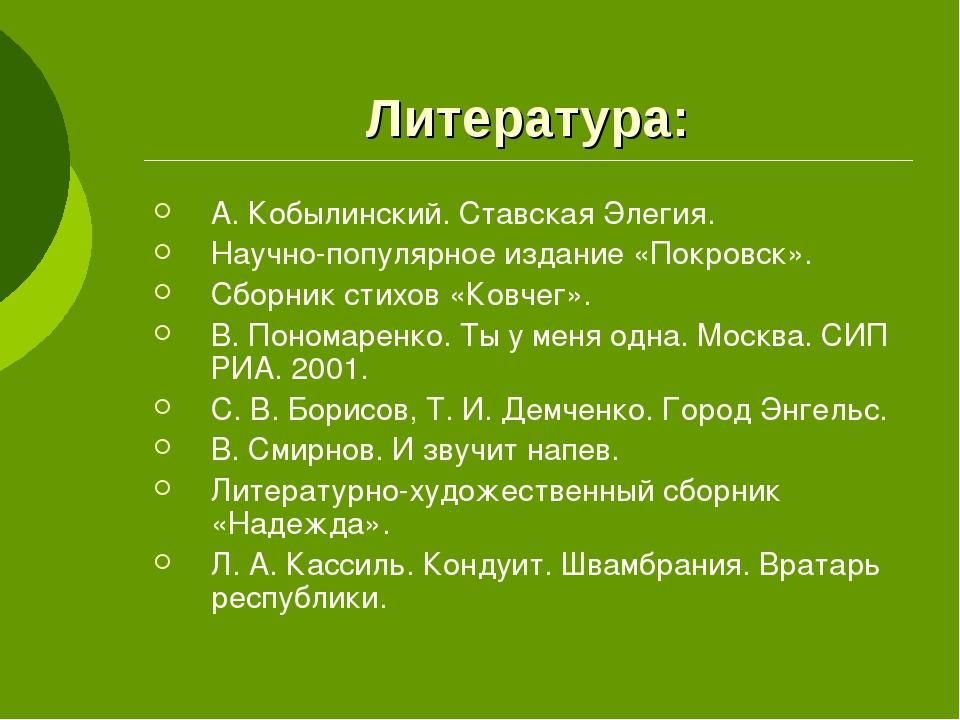 Литература: А. Кобылинский. Ставская Элегия. Научно-популярное издание «Покро...