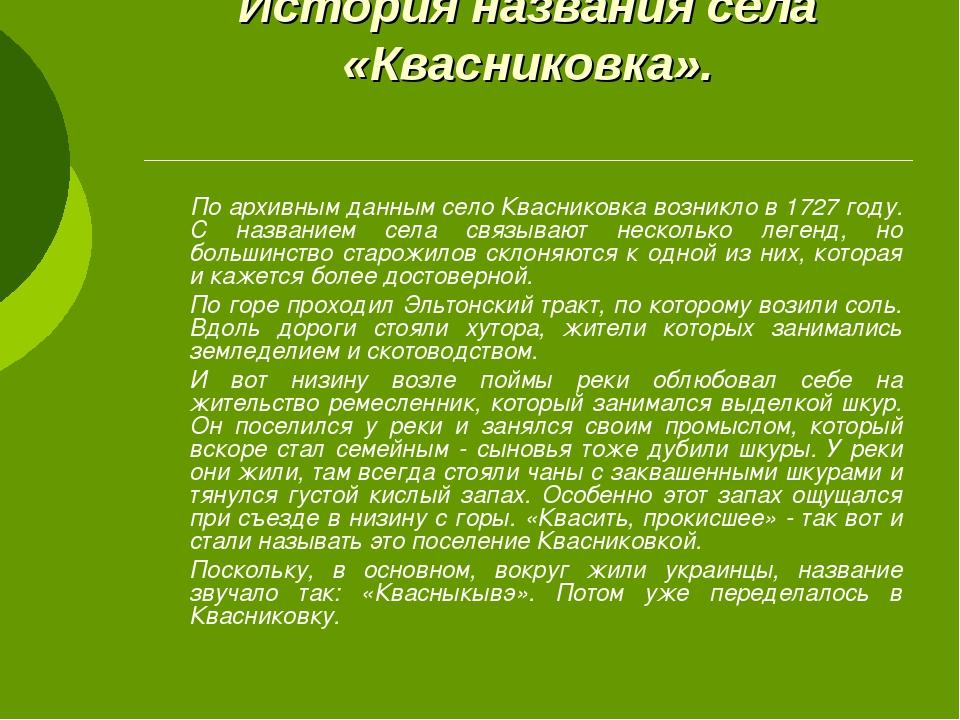 История названия села «Квасниковка». По архивным данным село Квасниковка воз...