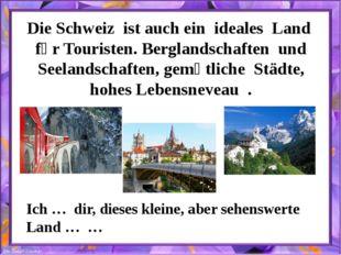 Die Schweiz ist auch ein ideales Land fȕr Touristen. Berglandschaften und See