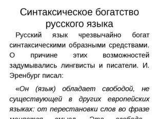 Синтаксическое богатство русского языка Русский язык чрезвычайно богат синтак