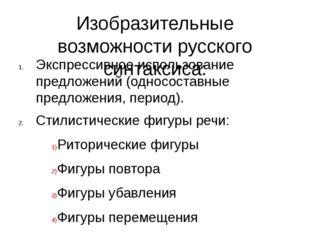 Изобразительные возможности русского синтаксиса: Экспрессивное использование