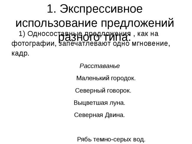 1. Экспрессивное использование предложений разного типа: 1) Односоставные пре...