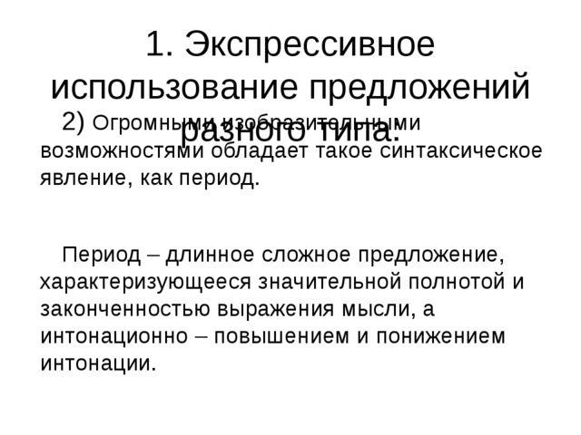 1. Экспрессивное использование предложений разного типа: 2) Огромными изобраз...
