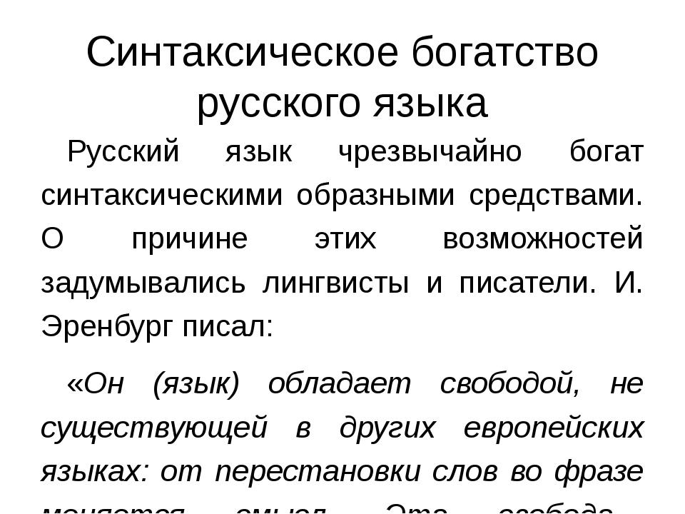 Синтаксическое богатство русского языка Русский язык чрезвычайно богат синтак...