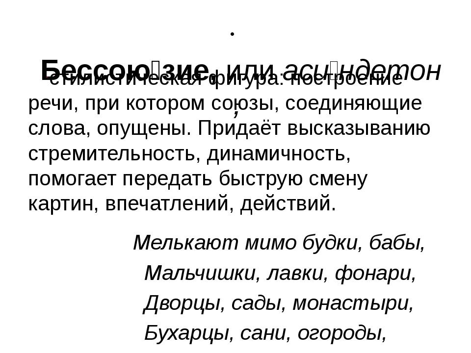 Бессою́зие,илиаси́ндетон, стилистическая фигура: построение речи, при кото...