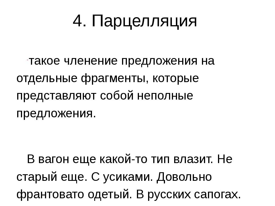 4. Парцелляция такое членение предложения на отдельные фрагменты, которые пре...
