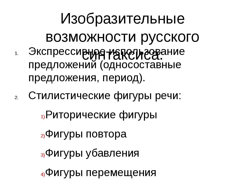 Изобразительные возможности русского синтаксиса: Экспрессивное использование...