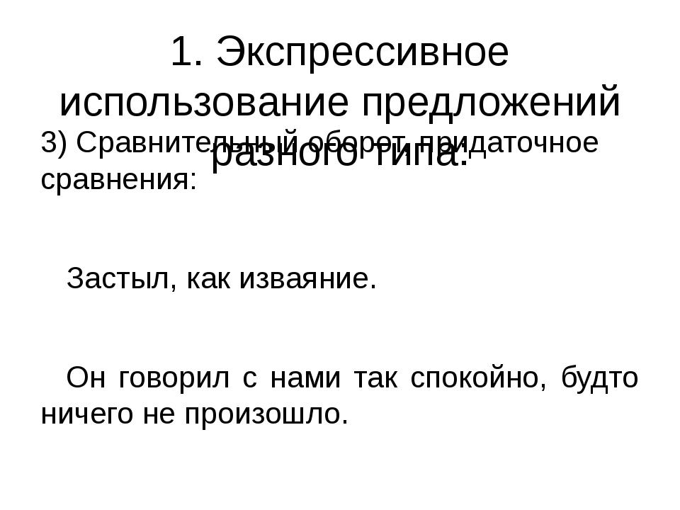 1. Экспрессивное использование предложений разного типа: 3) Сравнительный обо...