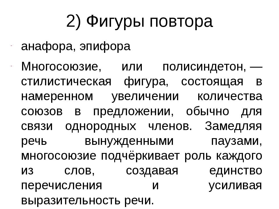 2) Фигуры повтора анафора, эпифора Многосоюзие, или полисиндетон,— стилистич...