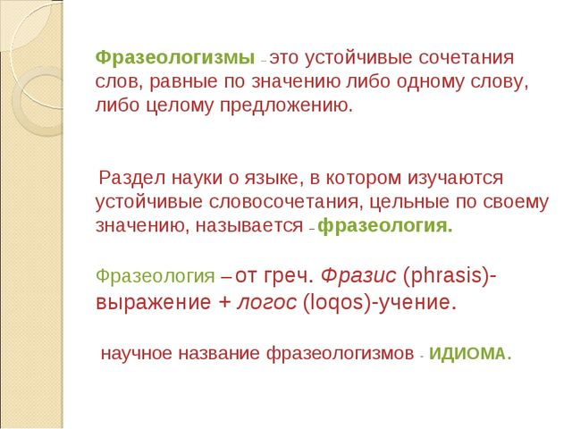 Фразеологизмы – это устойчивые сочетания слов, равные по значению либо одном...