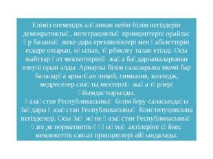 Еліміз егемендік алғаннан кейін білім негіздерін демократиялық, интеграциялық