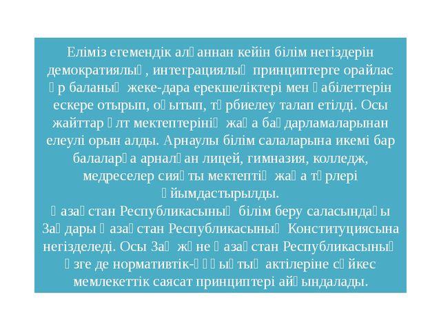 Еліміз егемендік алғаннан кейін білім негіздерін демократиялық, интеграциялық...