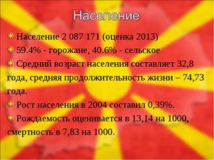Население 2 087 171 (оценка 2013) 59.4% - горожане, 40.6% - сельское Средний