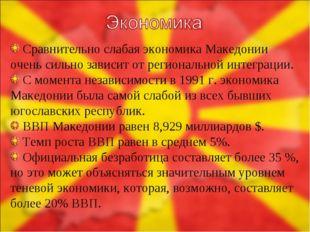 Сравнительно слабая экономика Македонии очень сильно зависит от региональной