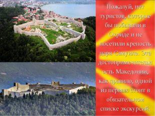 Пожалуй, нет туристов, которые бы побывали в Охриде и не посетили крепость ца