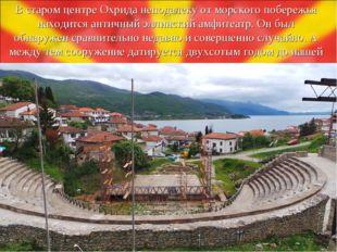 В старом центре Охрида неподалеку от морского побережья находится античный эл