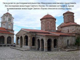 Экскурсии по достопримечательностям Македонии невозможно представить без посе