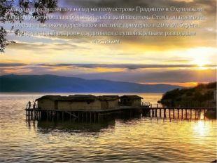 Около трех тысяч лет назад на полуострове Градиште в Охридском озере существо