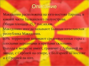 Македония расположена на юго-востоке Европы, в южной части Балканского полуос