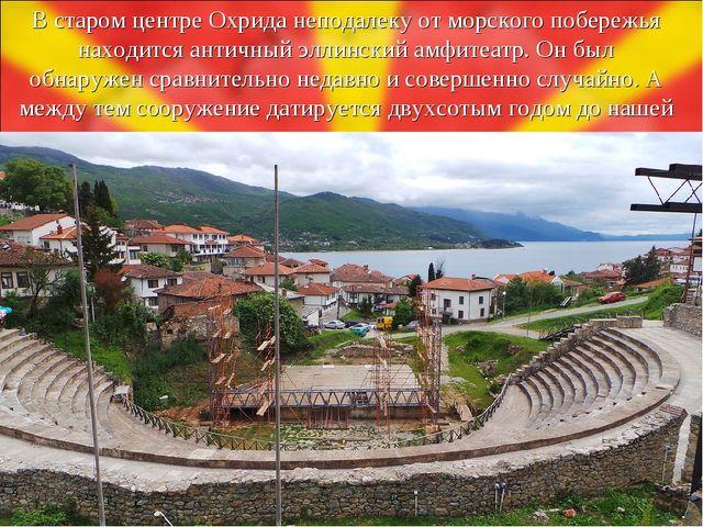 В старом центре Охрида неподалеку от морского побережья находится античный эл...