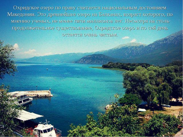 Охридское озеро по праву считается национальным достоянием Македонии. Это дре...