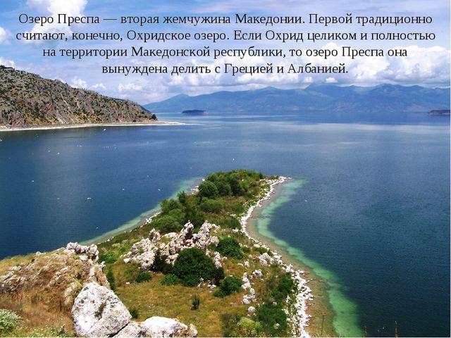 Озеро Преспа — вторая жемчужина Македонии. Первой традиционно считают, конечн...