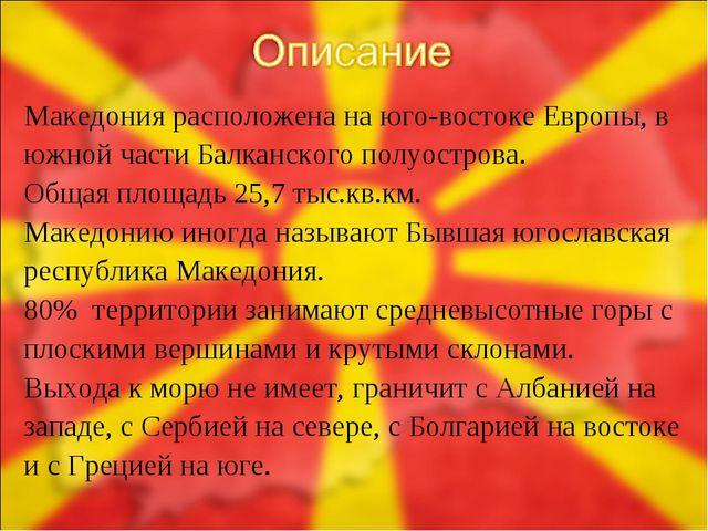 Македония расположена на юго-востоке Европы, в южной части Балканского полуос...
