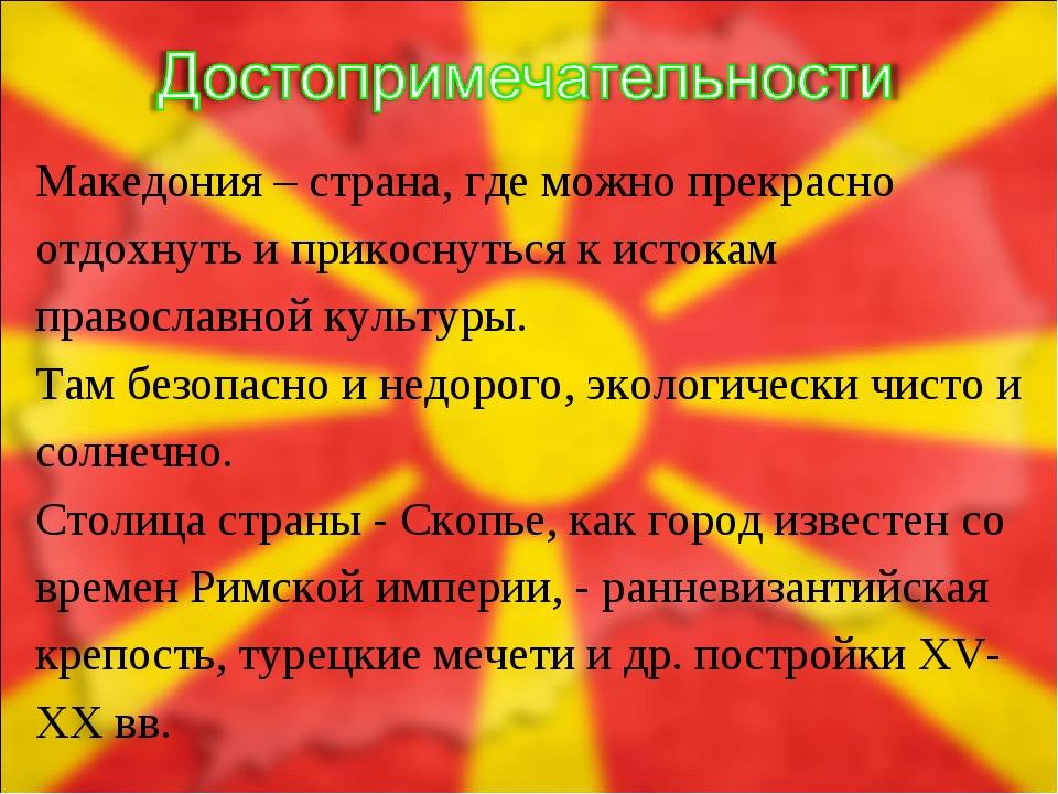 Македония – страна, где можно прекрасно отдохнуть и прикоснуться к истокам пр...