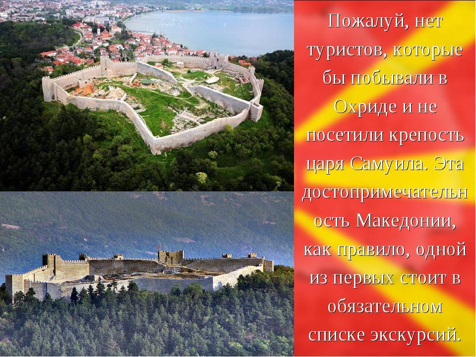 Пожалуй, нет туристов, которые бы побывали в Охриде и не посетили крепость ца...