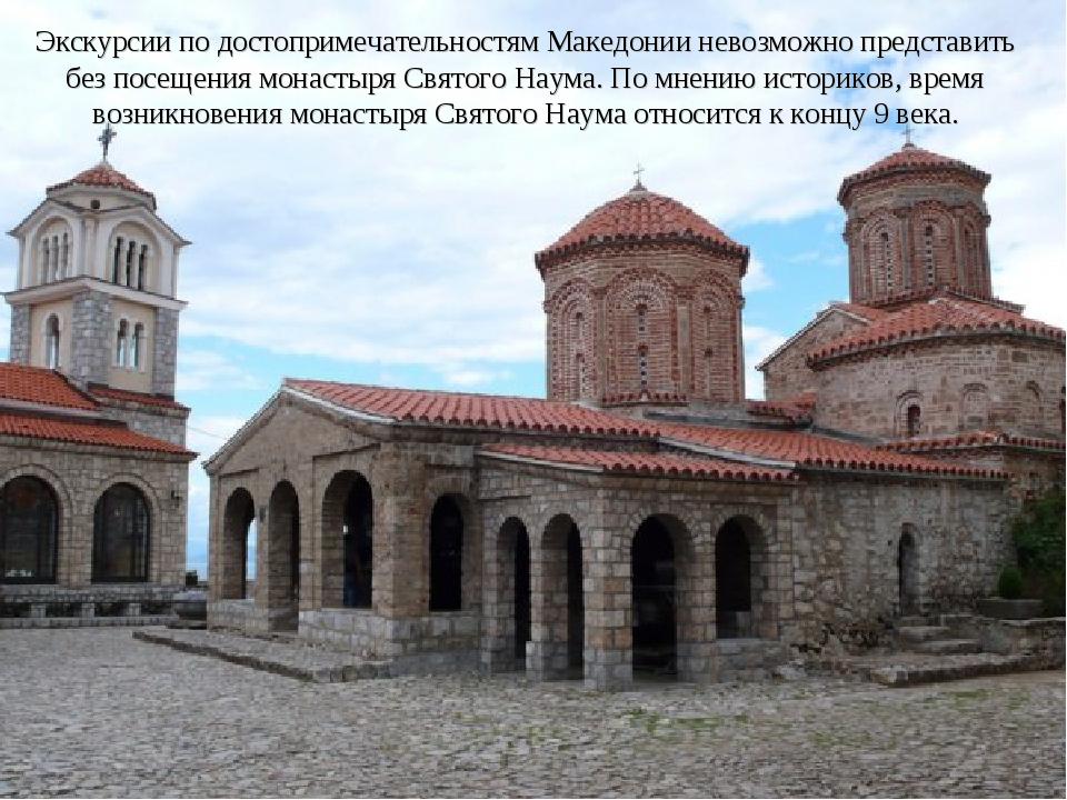 Экскурсии по достопримечательностям Македонии невозможно представить без посе...