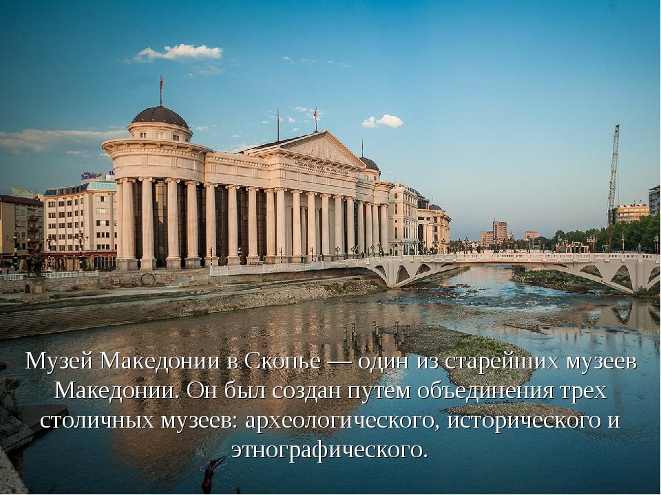 Музей Македонии в Скопье — один из старейших музеев Македонии. Он был создан...