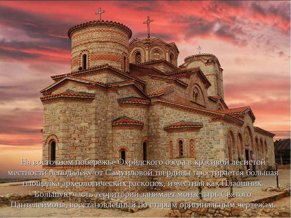 На восточном побережье Охридского озера в красивой лесистой местности неподал...