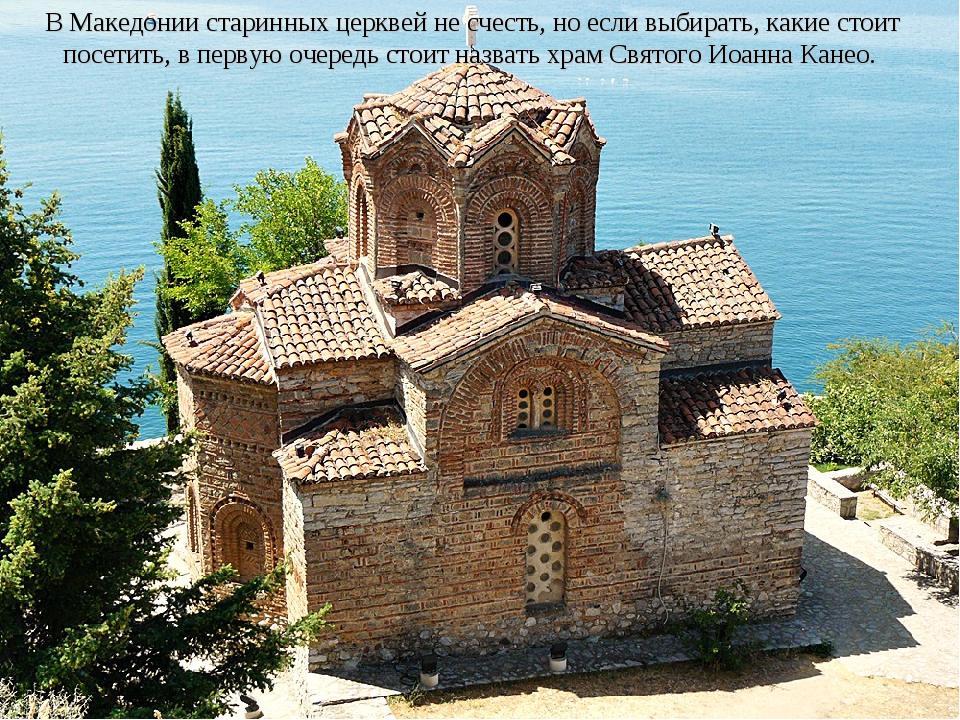 В Македонии старинных церквей не счесть, но если выбирать, какие стоит посети...
