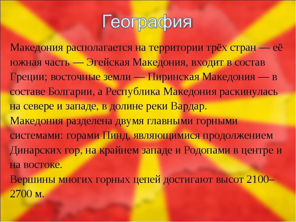Македония располагается на территории трёх стран — её южная часть — Эгейская...