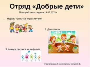 Отряд «Добрые дети» План работы отряда на 19 06 2015 г. Модуль «Забытые игры