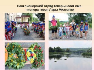 Наш пионерский отряд теперь носит имя пионера-героя Лары Михеенко