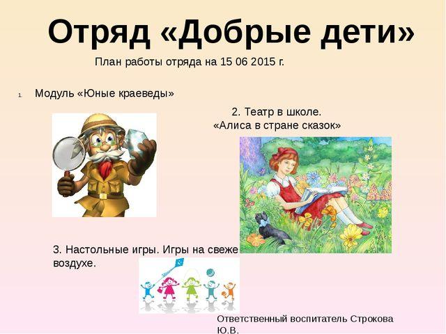 Отряд «Добрые дети» План работы отряда на 15 06 2015 г. Модуль «Юные краевед...