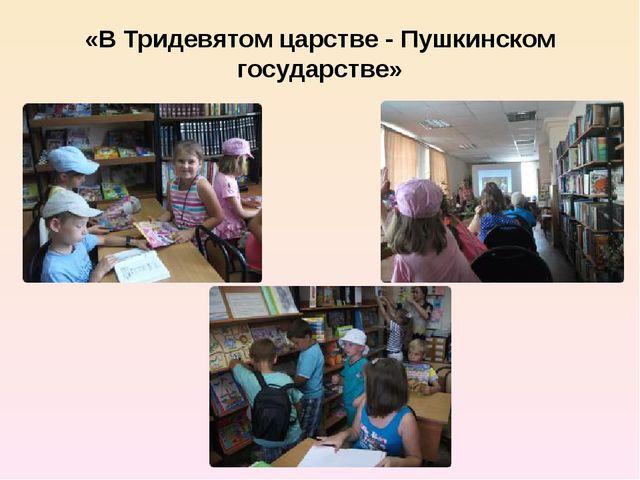 «В Тридевятом царстве - Пушкинском государстве»